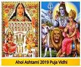 Ahoi Ashtami 2019 Puja Vidhi: आज अहोई अष्टमी को करें मां पार्वती और अहोई माता की आराधना, जानें पूजा विधि