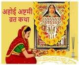 Ahoi Ashtami Vrat Katha: अहोई अष्टमी की शाम सुनें साहूकार परिवार की कथा, संतान को होंगे ये लाभ