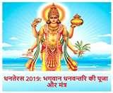 Dhanteras 2019 Dhanvantari: कौन हैं भगवान धनवन्तरि, धनतेरस को इनकी पूजा से मिलता है रोगमुक्त जीवन