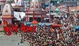कुभ मेले की तैयारी, चार स्टेशनों पर ठहर सकेंगे एक लाख यात्री Moradabad News