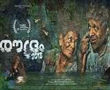 Roudram 2018 Movie: साउथ की इस फिल्म ने काहिरा फेस्टिवल में इंट्री की, केरल की बाढ़ पर केंद्रित है फिल्म की कहानी