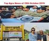Top Agra News of the Day 19th October 2019, शहीद को अंतिम विदाई, पर्यटक का आइफोन लूटा, मॉडल लोपामुद्रा ताज पर फिदा