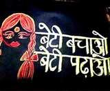 बेटी बचाओ-बेटी पढ़ाओ अभियान के लिए बाल विवाह की कुप्रथा बनी चुनौती, आंकड़े इसके गवाह Panipat News