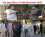 Top Agra News of the Day 19th November 2019, सुदेवी को मिली भूमि, अनुष्का की लड़ाई लड़ेगी कांग्रेस, बेहतर हुई आबोहवा