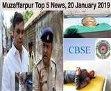 Top Muzaffarpur News of the day, 20 January 2020, मुजफ्फरपुर शेल्टर होम केस में ब्रजेश ठाकुर सहित 19 दोषी करार, समस्तीपुर में एलआइसी ऑफिस से 12 लाख की लूट
