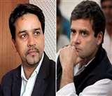 केंद्रीय वित्त राज्यमंत्री अनुराग ठाकुर ने कहा- राहुल पर कांग्रेस भी गंभीर नहीं