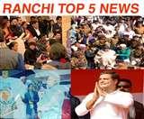 Top Ranchi News of the Day, 20th January 2020, बिजली कटौती पर हेमंत, लालू ने पेश की गवाहों की सूची, परीक्षा पे चर्चा में झारखंड के बच्चे, हेमंत सोरेन को अवार्ड, राहुल गांधी हाई कोर्ट में
