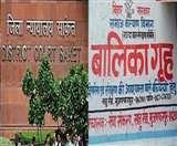 Muzaffarpur Shelter Home Case: कोर्ट में दिखा अजब नजारा, एक दोषी रोया तो दूसरा चीख, कहा- कर लूंगा सुसाइड