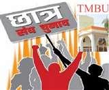 TMBU : जल्द छात्रसंघ चुनाव की तारीख घोषित करे विवि प्रशासन, छात्र संगठन ने की मांग Bhagalpur News