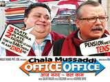 अब 'ऑफिस-ऑफिस' नहीं दौड़ते मुसद्दीलाल...टि्वटर की चिड़िया चला रही सरकार