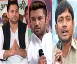 Political Yatra in Bihar: चुनावी सभाओं से पहले बिहार में यात्रा की राजनीति, चर्चा में तेजस्वी-चिराग व कन्हैया