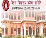 बिहार विद्यालय परीक्षा समिति की सांकेतिक तस्वीर ।