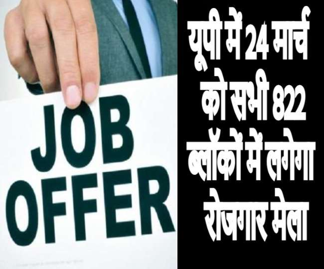 Good News: 82 thousand youth will get jobs in UP in a day, PhD students from high school get a chance