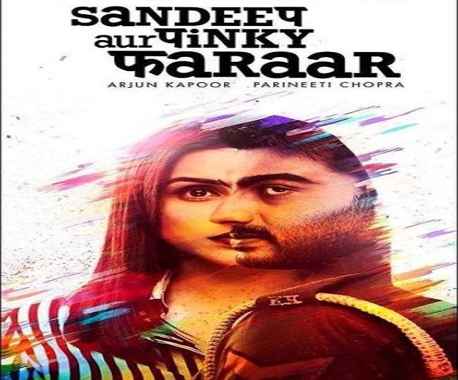 2017 से बननी शुरू हुई फिल्म संदीप और पिंकी फरार आखिरकार सिनेमाघरों में रिलीज हो गई है।