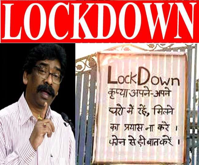 Jharkhand News, Jharkhand Samachar, JHARKHAND LOCKDOWN:झारखंड में 22 अप्रैल सुबह छह बजे से 29 अप्रैल सुबह छह बजे तक लॉकडाउन।