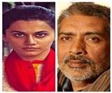 Saand Ki Aankh Movie: तापसी पन्नू और प्रकाश झा में तीखी झड़प, सांड की आंख के नए वीडियो में भिड़े दोनों दिग्गज