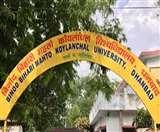 BBMKU की तीन वेबसाइटों से छात्र-छात्राओं में असमंजस, तीन वर्ष में तीन बार बदली गई विवि की साइट Dhanbad News