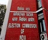 चुनाव आयोग ने तीन पार्टियों को दी बड़ी राहत, बरकरार रहेगा राष्ट्रीय पार्टी का दर्जा