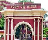 Jharkhand High Court: घोटाले के दोषी करार 16 इंजीनियरों को हाई कोर्ट से भी नहीं मिली राहत; जानें पूरा मामला