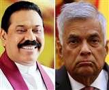राष्ट्रपति चुनाव में हार के बाद श्रीलंका के प्रधानमंत्री ने दिया इस्तीफा, महिंद्रा राजपक्षे बनेंगे नए पीएम