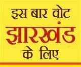 Jharkhand Election 2019: खेती-सिंचाई में नहीं मेल, अन्नदाताओं को आशीर्वाद योजना की आस; इस बार वोट झारखंड के लिए