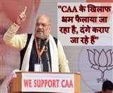 BJP CAA Support Rally in Lucknow: अमित शाह ने भरी हुंकार, तस्वीरों में देखें रैली का नजारा