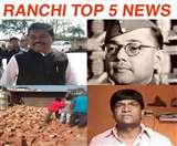 Top Ranchi News of the Day, 21st January 2020, नेताजी जयंती पर अवकाश, बंधु तिर्की झाविमो से बाहर, ढुलू के चुनाव को चुनौती, दुर्घटना में 1 की मौत, कोर्ट ने ईडी से मांगा जवाब