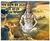 Magh Pradosh Vrat 2020: आज शाम करें भगवान शिव की विधिपूर्वक पूजा, सारे कष्ट हरेंगे महादेव