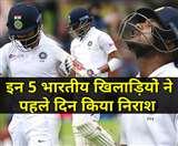 टेस्ट मैच के पहले दिन 5 भारतीय बल्लेबाजों रहे फ्लॉप, कप्तान विराट कोहली ने भी किया निराश