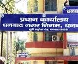 600 करोड़ का हो सकता है इस बार का बजट, निगम ने वित्तीय वर्ष 2020-21 के लिए शुरू की तैयारी Dhanbad News