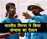 भारतीय टीम के स्पिनर ओझा ने किया संन्यास का ऐलान, महज 33 साल की उम्र में छोड़ी क्रिकेट