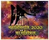 Mahashivratri 2020 Horoscope: कन्या राशि वालों को शासन सत्ता से सहयोग मिलेगा, आर्थिक पक्ष मजबूत होगा