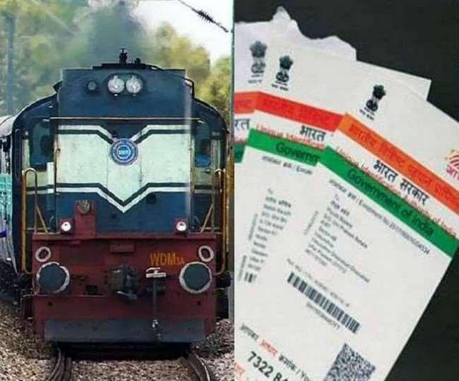 पंजाब में अब आरक्षित टिकट होने पर भी रेलवे स्टेशन पर आधार कार्ड दिखाना जरूरी होगा।