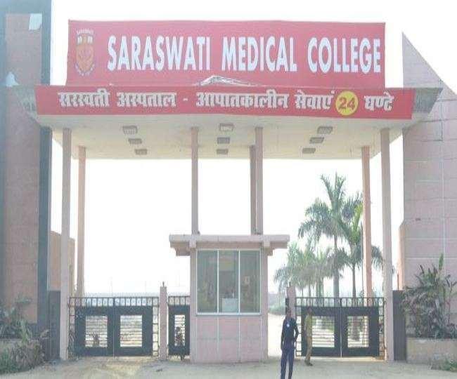 उन्नाव के कोविड हॉस्पिटल सरस्वती मेडिकल कॉलेज