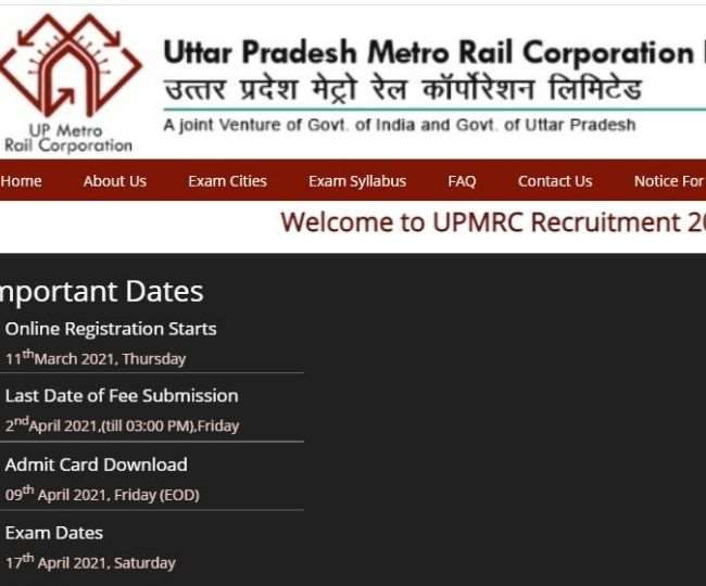 UPMRC Answer Key 2021: उत्तर प्रदेश मेट्रो कॉर्पोरेशन लिमिटेड या यूपी मेट्रो (Uttar Pradesh Metro Rail Corporation Limited, UPMRC)