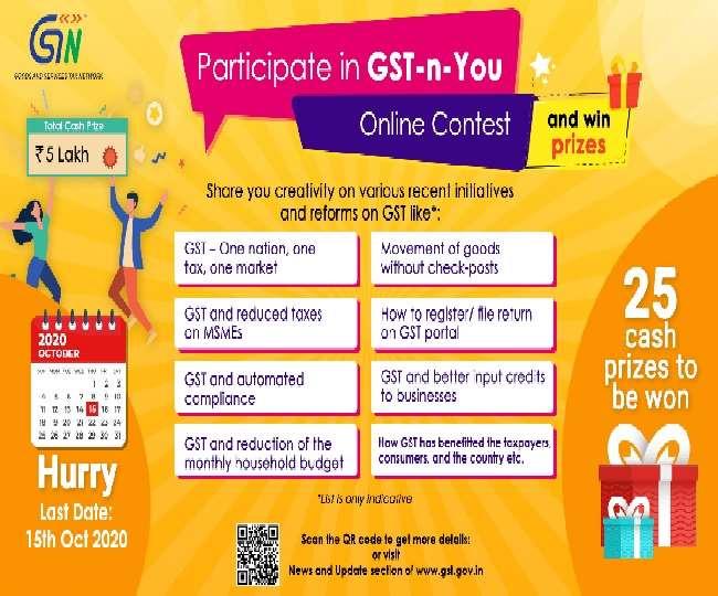GST-n-You: GSTN ने लॉन्च की रचनात्मक प्रतियोगिता, नकद इनाम जीतने का है मौका, कोई भी ले सकता है भाग