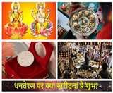 Dhanteras 2019 Shopping: धनतेरस पर ये सामान खरीदने से बरसेगी मां लक्ष्मी की कृपा, ये चीजें होती हैं अशुभ