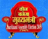 Weekly News Roundup Ranchi: चुनावी मौसम में घोषणाओं की बौछार, जानें इस हफ्ते किसने-कितने वादे लुटाए