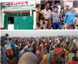 Top Bhagalpur News of the day, 21th November 2019, पूर्व मुखिया की हत्या, सृजन घोटाला, झंडापुर तिहरे हत्याकांड