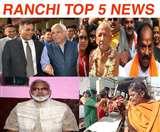 Top Ranchi News of the Day, 21st November 2019, निष्पक्ष चुनाव को आयोग प्रतिबद्ध, किशोरी की मौत, वन कानून घोषणा की जांच, सरयू राय, मोदी के हमशक्ल