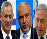 इजरायल में फिर नहीं बन पाई सरकार, बहुमत साबित नहीं कर पाए PM नेतन्याहू के प्रतिद्वंदी गैंट्ज; तीसरी बार होंगे चुनाव