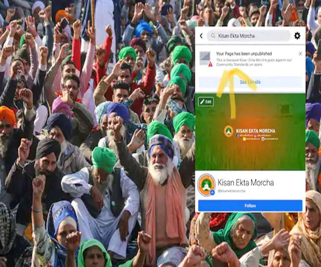 किसान एकता मोर्चा के फेसबुक पेज को सस्पेंड करने