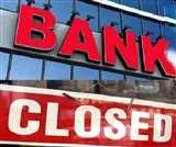 जल्दी से पैसों का कर लें इंतजाम, तीन दिनों तक लगातार बंद रहेंगे बैंक Ranchi News