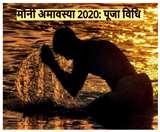 Mauni Amavasya 2020 Puja Vidhi: मौनी अमावस्या को इस विधि से करें पूजा, जानें क्यों रखते हैं मौन व्रत