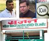 सृजन घोटाला : चेक पर डीएम का हस्ताक्षर निकला फर्जी, जानिए... किसने किया था फर्जीवाड़ा Bhagalpur News
