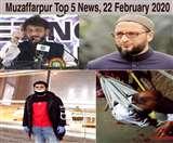 Top Muzaffarpur News of the day, 22 February 2020, मुजफ्फरपुर में ओवैसी व वारिस पठान के खिलाफ सीजेएम कोर्ट में परिवाद दाखिल, मोतिहारी में लूट में विफल होने पर युवक को मारी गोली