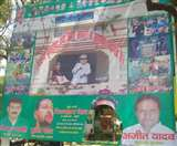 Bihar Politics: पटना में RJD की होर्डिंग में CM नीतीश की गजब तस्वीर, बिहार सरकार को बताया धृतराष्ट्र