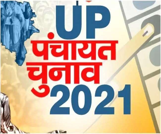 UP Panchayat chunav shapath grahan 2021: नवनिर्वाचित ग्राम प्रधानों का इंतजार हुआ खत्म, ऑनलाइन इस दिन होगा शपथ ग्रहण समारोह