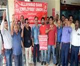 बैंक हड़ताल से झारखंड में 8 हजार करोड़ का लेन-देन प्रभावित, SBI छोड़ सभी बैंकों में ठप रहा काम Ranchi News