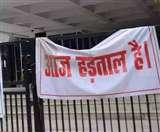 विलय के विरुद्ध हड़ताल पर गए बैंककर्मी, दो सौ करोड़ रुपये का कारोबार प्रभावित Gorakhpur News
